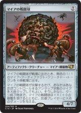 マイアの戦闘球/Myr Battlesphere 【日本語版】 [C14-アR]