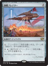 旗艦プレデター/Predator, Flagship 【日本語版】 [C14-アR]