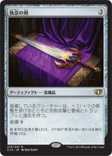 執念の剣/Sword of Vengeance 【日本語版】 [C14-アR]