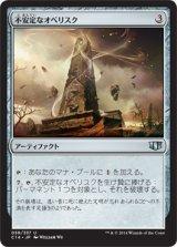 不安定なオベリスク/Unstable Obelisk 【日本語版】 [C14-アU]