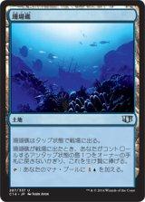 珊瑚礁/Coral Atoll 【日本語版】 [C14-土地U]