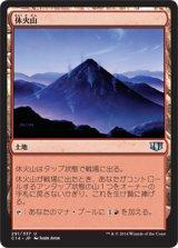休火山/Dormant Volcano 【日本語版】 [C14-土地U]