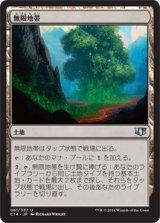 無限地帯/Myriad Landscape 【日本語版】 [C14-土地U]
