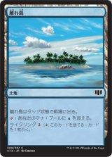 離れ島/Remote Isle 【日本語版】 [C14-土地C]