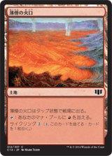 薄煙の火口/Smoldering Crater 【日本語版】 [C14-土地C]