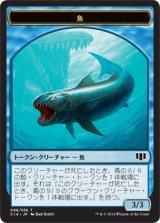 魚 /ゾンビNo.11 [C14-トークン]