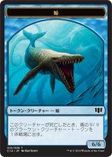 鯨/ゾンビNo.11 [C14-トークン]