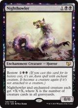 夜の咆哮獣/Nighthowler 【英語版】[C15-黒R]