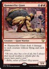 槌拳の巨人/Hammerfist Giant 【英語版】[C15-赤R]