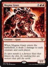 マグマの巨人/Magma Giant 【英語版】[C15-赤R]