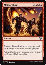 隕石破/Meteor Blast 【英語版】[C15-赤U]