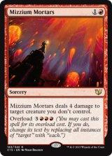 ミジウムの迫撃砲/Mizzium Mortars 【英語版】[C15-赤R]