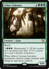 高木の巨人/Arbor Colossus 【英語版】[C15-緑R]