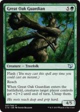 大樫の守護者/Great Oak Guardian 【英語版】 [C15-緑U]