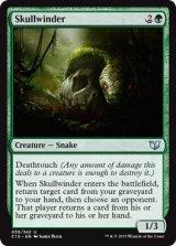 髑髏蛇/Skullwinder 【英語版】[C15-緑U]