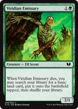 ヴィリジアンの密使/Viridian Emissary 【英語版】 [C15-緑C]