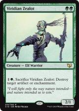 ヴィリジアンの盲信者/Viridian Zealot 【英語版】[C15-緑R]