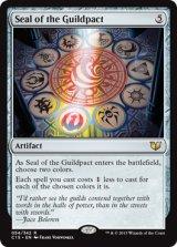 ギルドパクトの印章/Seal of the Guildpact 【英語版】[C15-灰R]