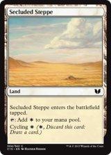 隔離されたステップ/Secluded Steppe 【英語版】 [C15-土地C]