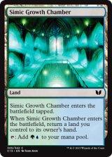 シミックの成長室/Simic Growth Chamber 【英語版】 [C15-土地C]