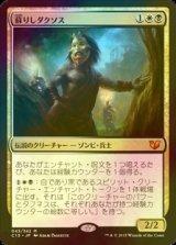 **大判FOIL** 蘇りしダクソス/Daxos the Returned 【日本語版】 [C15-金R]