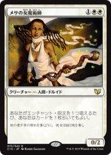 メサの女魔術師/Mesa Enchantress 【日本語版】 [C15-白R]