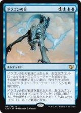 ドラゴンの日/Day of the Dragons 【日本語版】[C15-青R]