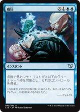 威圧/Dominate 【日本語版】[C15-青U]