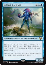 空召喚士ターランド/Talrand, Sky Summoner 【日本語版】[C15-青R]
