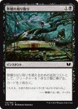 祭壇の刈り取り/Altar's Reap 【日本語版】 [C15-黒C]