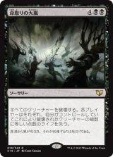 命取りの大嵐/Deadly Tempest 【日本語版】[C15-黒R]