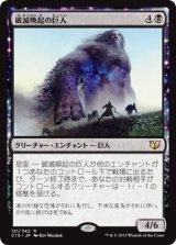破滅喚起の巨人/Doomwake Giant 【日本語版】[C15-黒R]