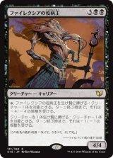 ファイレクシアの疫病王/Phyrexian Plaguelord 【日本語版】[C15-黒R]