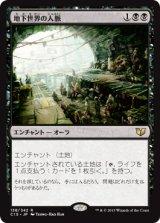 地下世界の人脈/Underworld Connections 【日本語版】[C15-黒R]