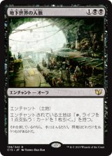 地下世界の人脈/Underworld Connections 【日本語版】 [C15-黒R]《状態:NM》
