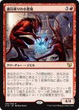護符破りの小悪魔/Charmbreaker Devils 【日本語版】[C15-赤R]