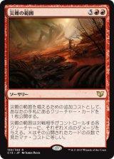 災難の範囲/Disaster Radius 【日本語版】[C15-赤R]