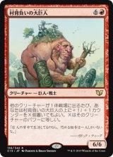 村背負いの大巨人/Hamletback Goliath 【日本語版】[C15-赤R]