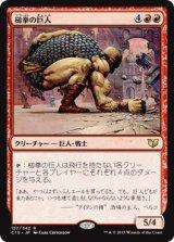 槌拳の巨人/Hammerfist Giant 【日本語版】[C15-赤R]