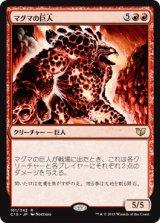 マグマの巨人/Magma Giant 【日本語版】[C15-赤R]