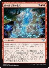 荒れ狂う嵐の儀式/Rite of the Raging Storm 【日本語版】[C15-赤U]