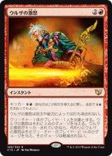 ウルザの激怒/Urza's Rage 【日本語版】 [C15-赤R]