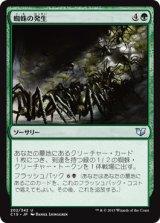 蜘蛛の発生/Spider Spawning 【日本語版】[C15-緑U]