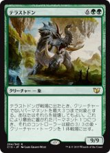 テラストドン/Terastodon 【日本語版】 [C15-緑R]