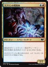 ゴブリンの電術師/Goblin Electromancer 【日本語版】 [C15-金C]