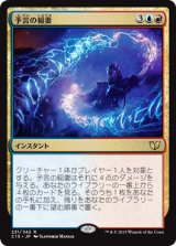予言の稲妻/Prophetic Bolt 【日本語版】 [C15-金R]《状態:NM》