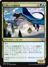 三角エイの捕食者/Trygon Predator 【日本語版】[C15-金U]
