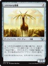 つややかな雄鹿/Burnished Hart 【日本語版】[C15-灰U]