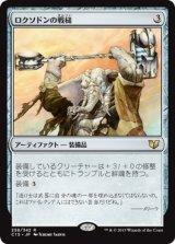 ロクソドンの戦槌/Loxodon Warhammer 【日本語版】 [C15-灰R]