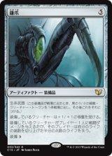 鎌爪/Scytheclaw 【日本語版】 [C15-灰R]